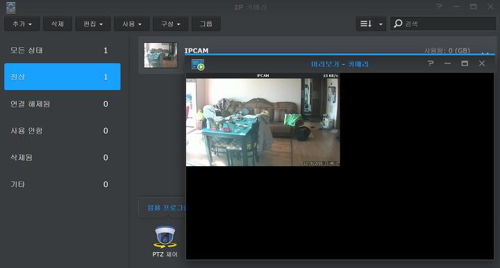나만의 IP 카메라(CCTV) 활용법 (2)